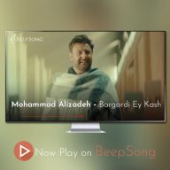Download Mohammad Alizadeh's new song called Bargardi Ey Kash
