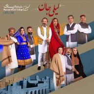 Download Rastak Band's new song called Layli Jan