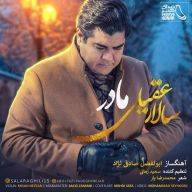 Download Salar Aghili's new song called Maadar