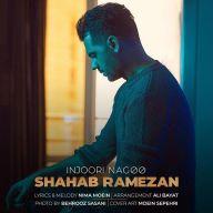 Download Shahab Ramezan's new song called Injoori Nagoo
