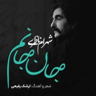 Download Shahram Nazeri's new song called Jane Janam