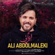 Download Ali Abdolmaleki's new song called Eteraf