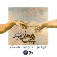 Download Alireza Azar's new song called Peyvand