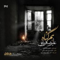 Download Alireza Ghorbani's new song called Ham Gonah