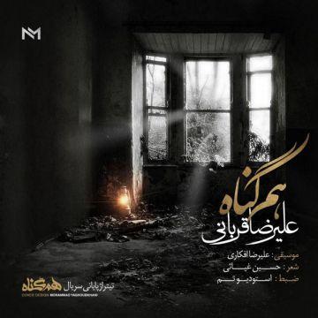 Download Alireza Ghorbani's new song called Ham Gonah