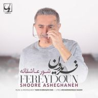 Download Fereydoun Asraei's new song called Shoore Asheghaneh