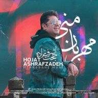 Download Hojat Ashrafzadeh's new song called Mehrabane Mani