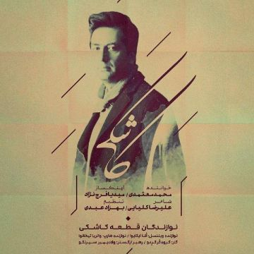 Download Mohammad Motamedi's new song called Kashki