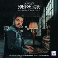 Download Aron Afshar's new song called Ashegh Kosh