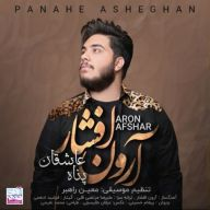 Download Aron Afshar's new song called Panahe Asheghan