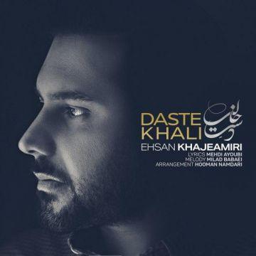 Download Ehsane KhajehAmiri's new song called Daste Khali