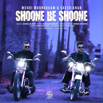 Download Mehdi Moghaddam Ft Saeed Arab's new song called Shoone Be Shoone