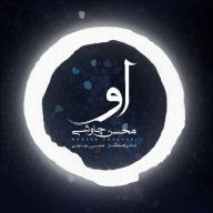 Download Mohsen Chavoshi's new song called Ou
