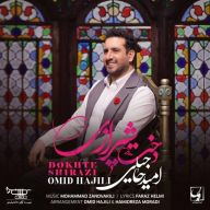 Download Omid Hajili's new song called Dokhte Shirazi