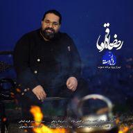 Download Reza Sadeghi's new song called Davat