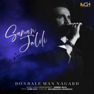 Download Saman Jalili's new song called Donbale Man Nagard