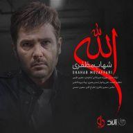 Download Shahab Mozaffari's new song called Allah
