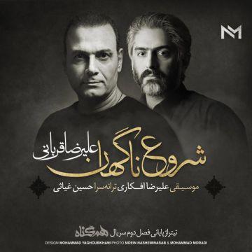 Download Alireza Ghorbani's new song called Shorooe Nagahan