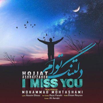 Download Hojat Ashrafzadeh's new song called Deltange Toam