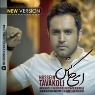 Download Hossein Tavakoli's new song called Ey Kash (New Version)