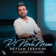 Download Meysam Ebrahimi's new song called Ki Mese Mane