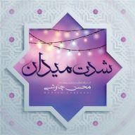 Download Mohsen Chavoshi's new song called Shedate Meydan