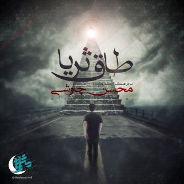 Download Mohsen Chavoshi's new song called Taghe Soraya