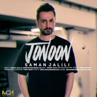 Download Saman Jalili's new song called Jouoon