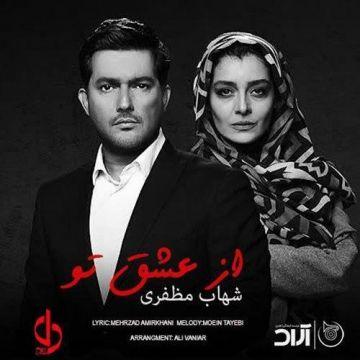 Download Shahab Mozaffari's new song called Az Eshghe To