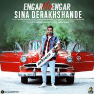 Download Sina Derakhshande's new song called Engar Na Engar