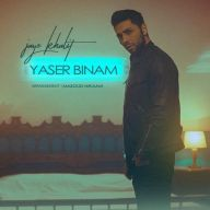 Download Yaser Binam's new song called Jaye Khalit
