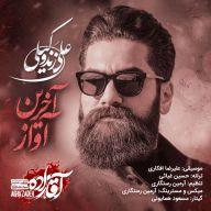 Download Ali Zandvakili's new song called Akharin Avaz