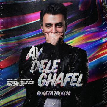 Download Alireza Talischi's new song called Ay Dele Ghafel