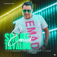Download Emad's new song called Shabe Tavalod