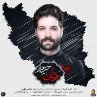 Download Hamid Hiraad's new song called Vatan