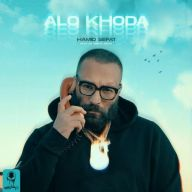 Download Hamid Sefat's new song called Alo Khoda