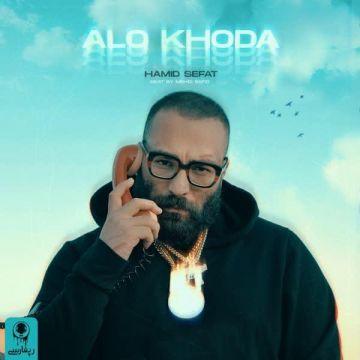 Download Hamid Sefat's new song called Alo Khoda