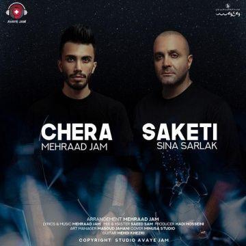 Download Mehraad Jam Ft Sina Sarlak's new song called Chera Saketi