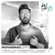Download Mohammad Lotfi's new song called Darya Lazem