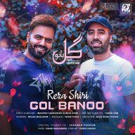 Download Reza Shiri Ft Saeed Sam's new song called Gol Banoo