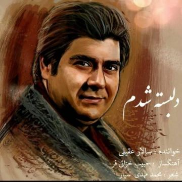 Download Salar Aghili's new song called Delbaste Shodam