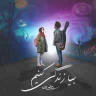 Download Sina Hejazi's new song called Bia Zendegi Konim