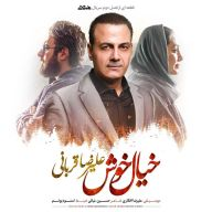 Download Alireza Ghorbani's new song called Khiale Khosh