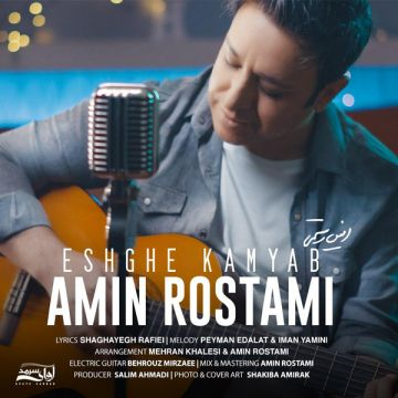 Download Amin Rostami's new song called Eshghe Kamyab