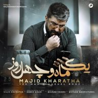 Download Majid Kharatha's new song called Yek Maho Chehel Rooz