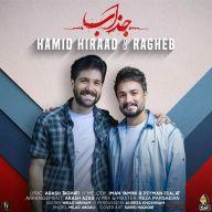 Download Hamid Hiraad Ft Ragheb's new song called Jazzab