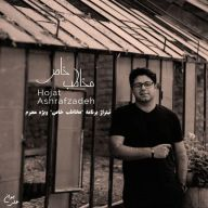 Download Hojat Ashrafzadeh's new song called Mokhatebe Khas