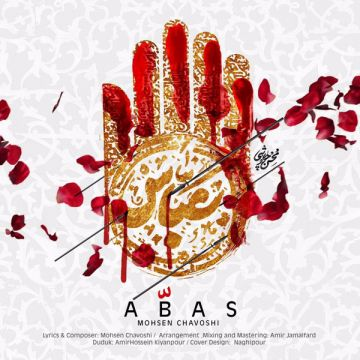 Download Mohsen Chavoshi's new song called Abas