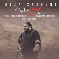 Download Reza Sadeghi's new song called Ba Hossein Harf Bezan