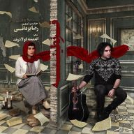 Download Reza Yazdani's new song called Quarantine